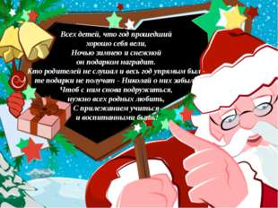 Всех детей, что год прошедший хорошо себя вели, Ночью зимнею и снежной он по