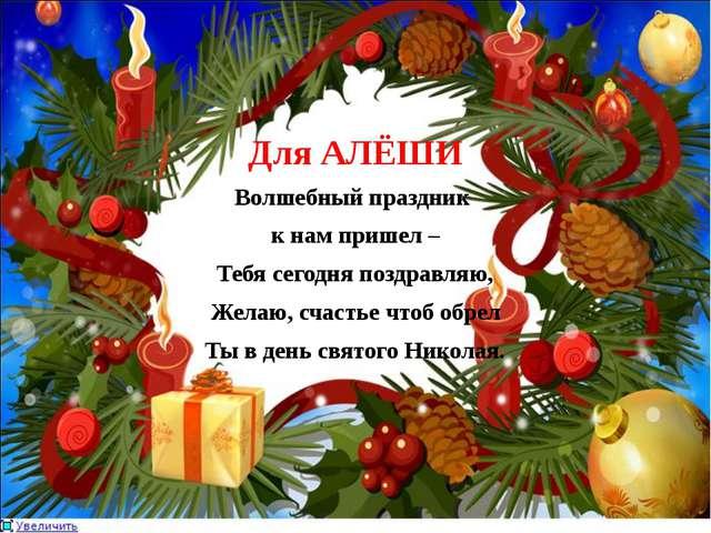 Для АЛЁШИ Волшебный праздник к нам пришел – Тебя сегодня поздравляю, Желаю,...