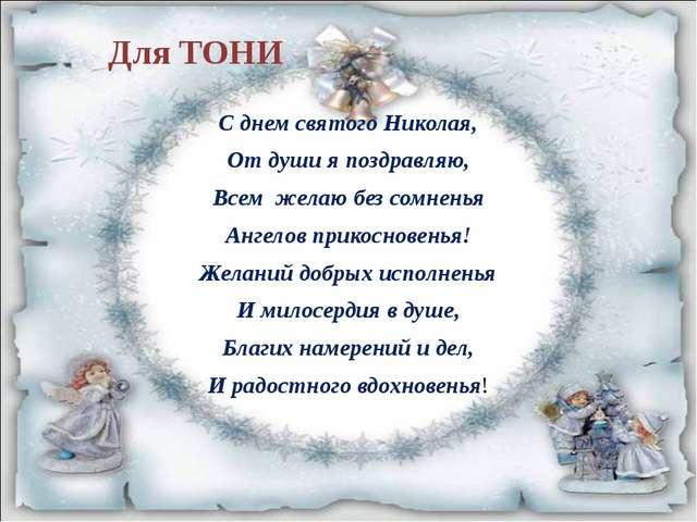 Для ТОНИ С днем святого Николая, От души я поздравляю, Всем желаю без сомнен...