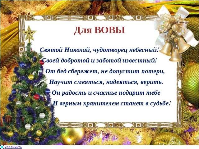Для ВОВЫ Святой Николай, чудотворец небесный! Своей добротой и заботой извес...