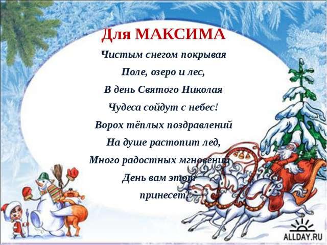 Для МАКСИМА Чистым снегом покрывая Поле, озеро и лес, В день Святого Николая...
