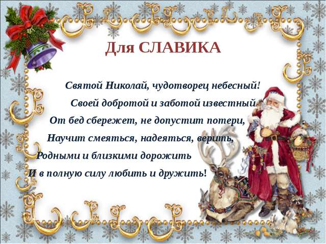 Для СЛАВИКА Святой Николай, чудотворец небесный! Своей добротой и заботой из...