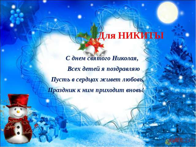 Для НИКИТЫ С днем святого Николая, Всех детей я поздравляю Пусть в сердцах ж...