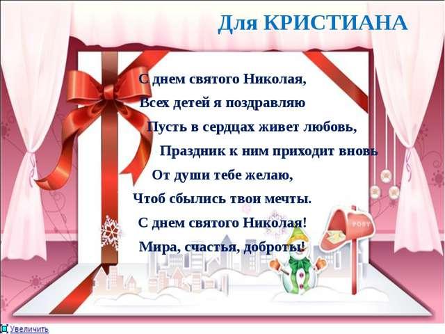 С днем святого Николая, Всех детей я поздравляю Пусть в сердцах живет любовь...