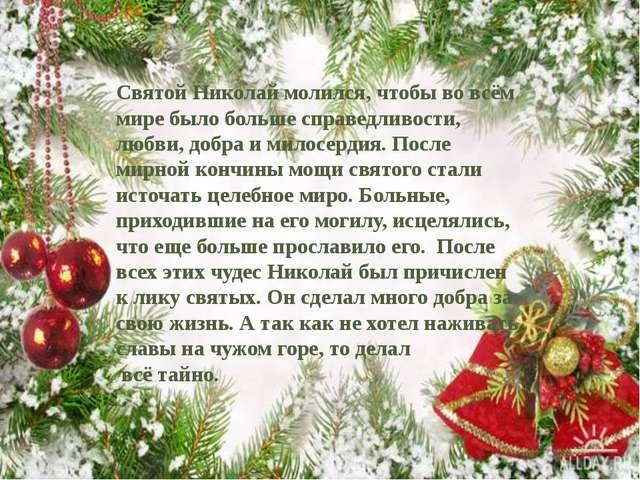 Святой Николай молился, чтобы во всём мире было больше справедливости, любви,...