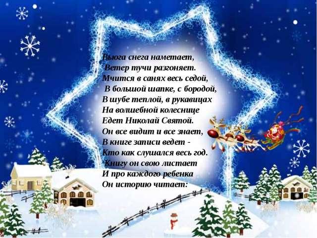 Вьюга снега наметает, Ветер тучи разгоняет. Мчится в санях весь седой, В боль...