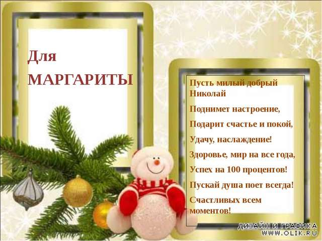 Пусть милый добрый Николай Поднимет настроение, Подарит счастье и покой, Удач...