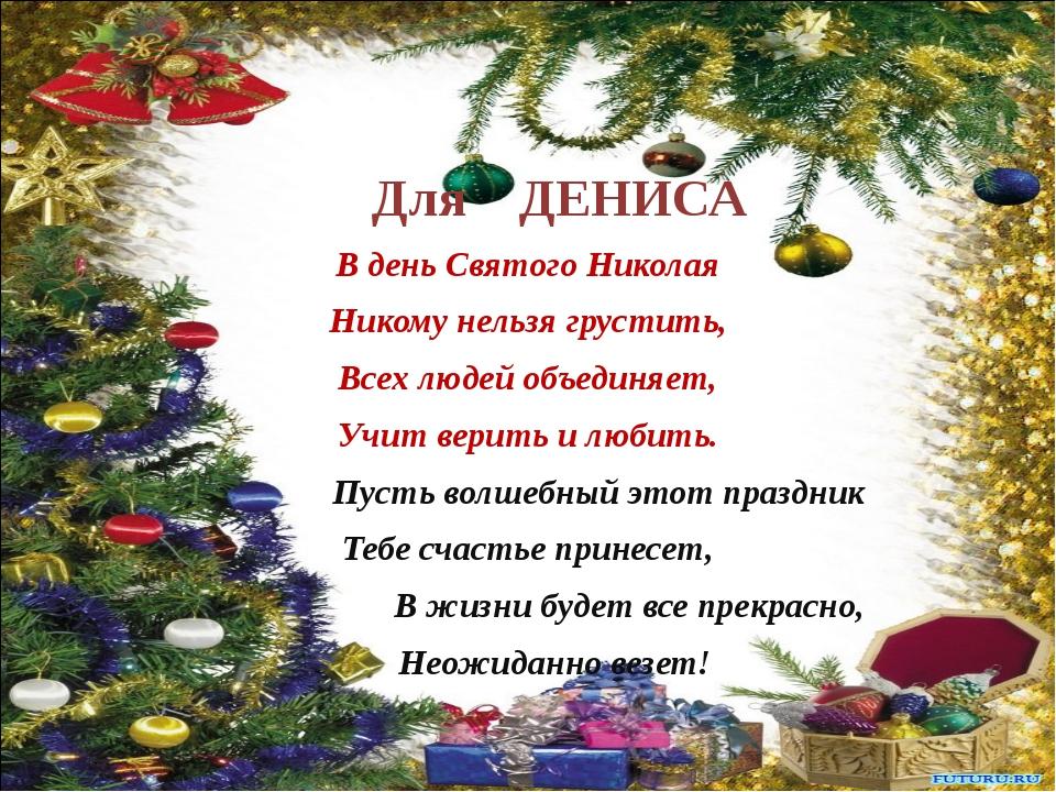 Для ДЕНИСА В день Святого Николая Никому нельзя грустить, Всех людей объедин...