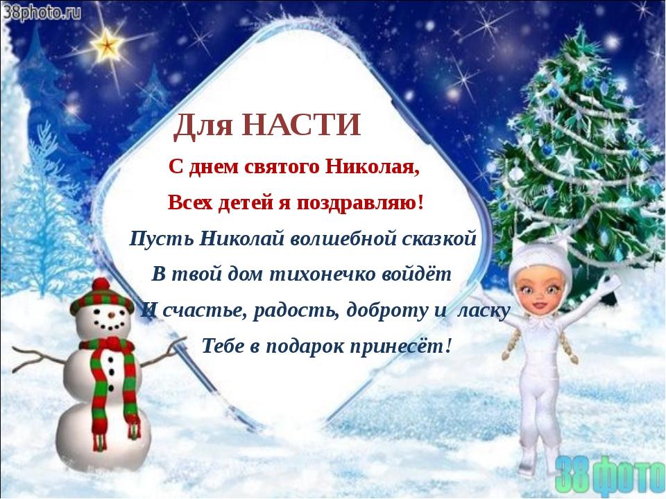 Для НАСТИ С днем святого Николая, Всех детей я поздравляю! Пусть Николай вол...