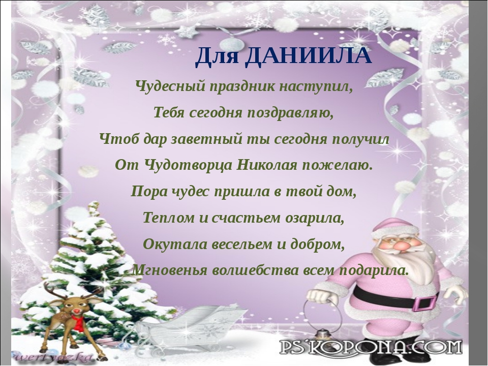 Для ДАНИИЛА Чудесный праздник наступил, Тебя сегодня поздравляю, Чтоб дар за...