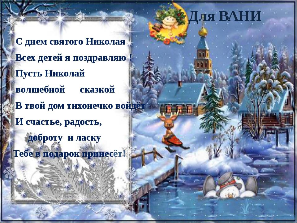 С днем святого Николая Всех детей я поздравляю ! Пусть Николай волшебной ска...