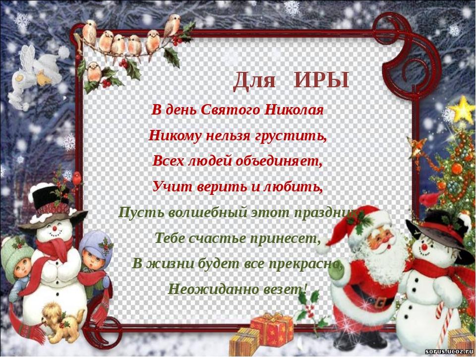 Для ИРЫ В день Святого Николая Никому нельзя грустить, Всех людей объединяет...