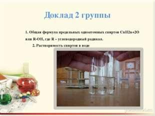 Доклад 2 группы 3. При добавлении нескольких капель лакмуса к водным раствора