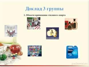 Доклад 3 группы 2. Интенсивность горения спиртов различна (изменяется с возра