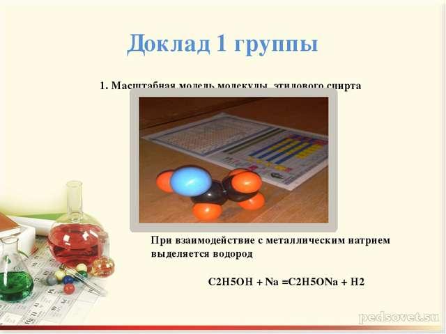 Доклад 2 группы 1. Общая формула предельных одноатомных спиртов СnH2n+2O или...
