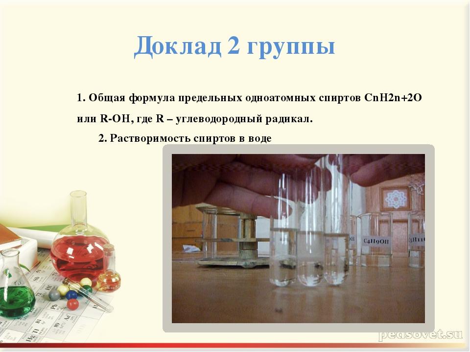 Доклад 2 группы 3. При добавлении нескольких капель лакмуса к водным раствора...