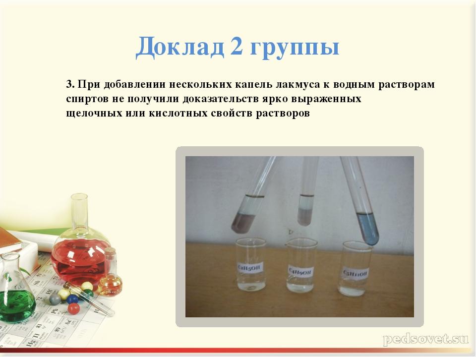 Доклад 3 группы 1. Области применения этилового спирта