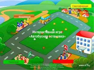 Историческая Сказочная Интерактивная игра «Автобусная остановка» Светофорная