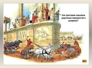 Пятница, во имя святой мученицы Параскевы Пятницы ставили на распутье, развил