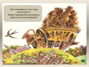 """Соединение русского слова """"свет"""" и греческого """"форос"""" - нести. Светофор - нес"""