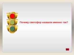 http://i.io.ua/img_su/small/0007/57/00075752_n1.jpg - первый дорожный знак в