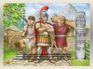 Самые первые дорожные знаки появились на римских дорогах. Каменные столбы с у
