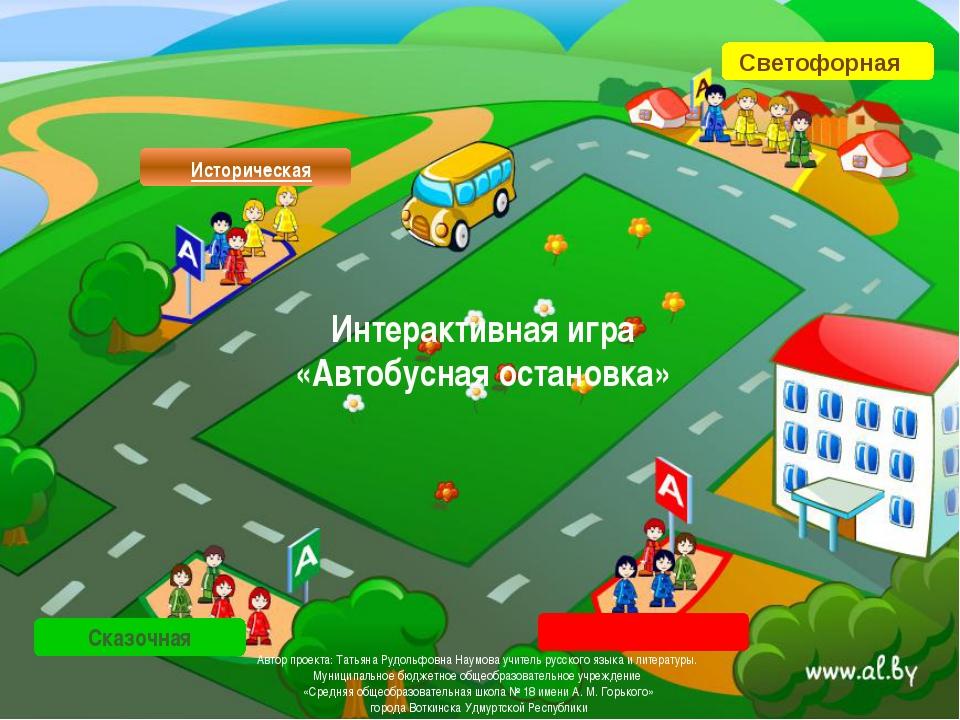 Историческая Сказочная Интерактивная игра «Автобусная остановка» Светофорная...