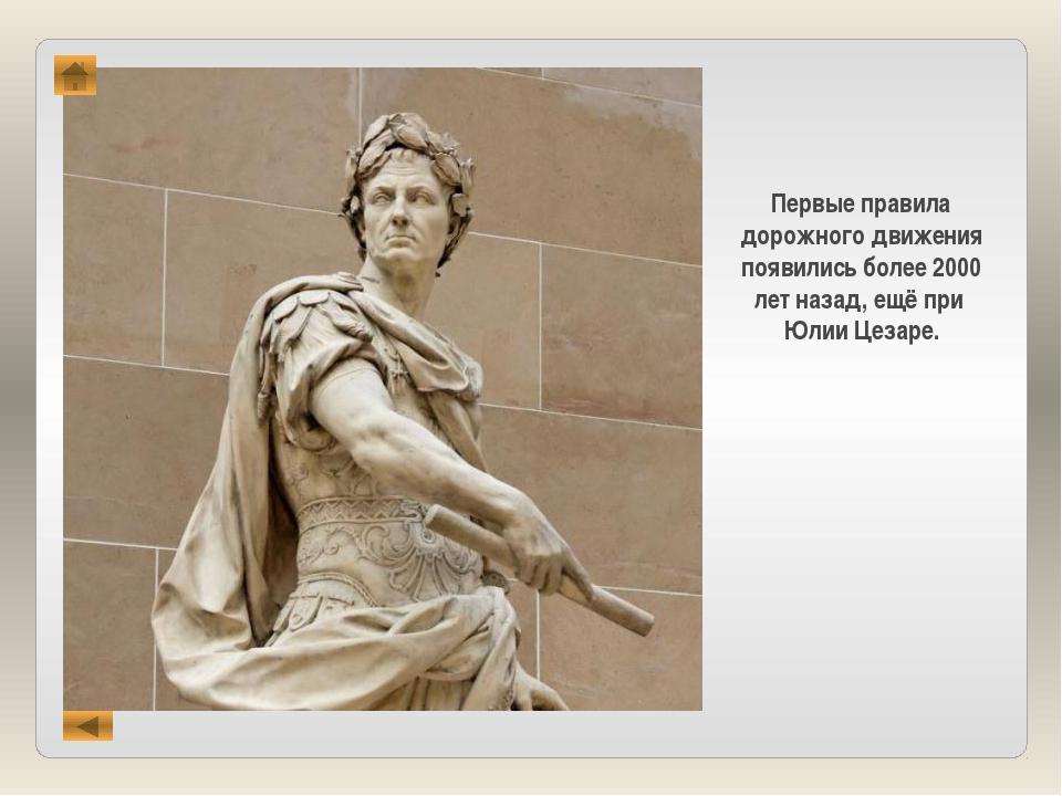 Когда в России были введены 1-ые Правила дорожного движения? Для кого они был...