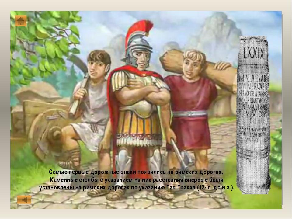 Самые первые дорожные знаки появились на римских дорогах. Каменные столбы с у...