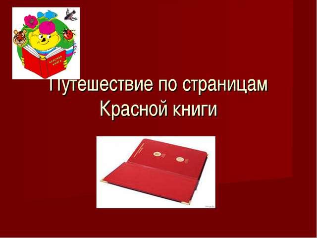 Путешествие по страницам Красной книги