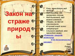 Закон на страже природы Руку, занесённую над веткой, Над гнездом, где затаил