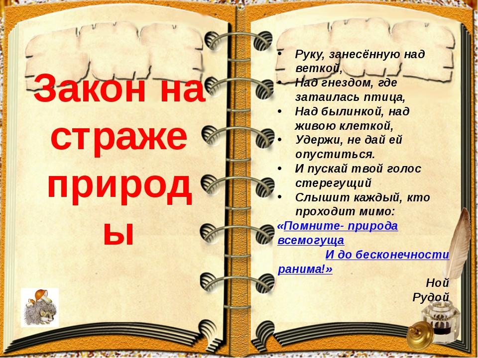 Закон на страже природы Руку, занесённую над веткой, Над гнездом, где затаил...