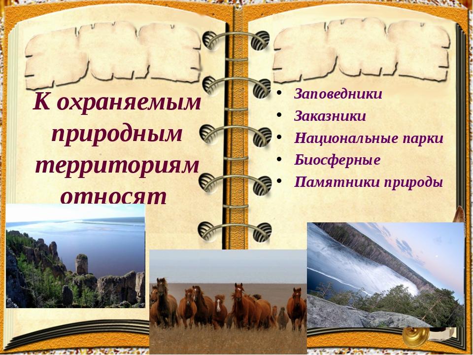 К охраняемым природным территориям относят Заповедники Заказники Национальны...