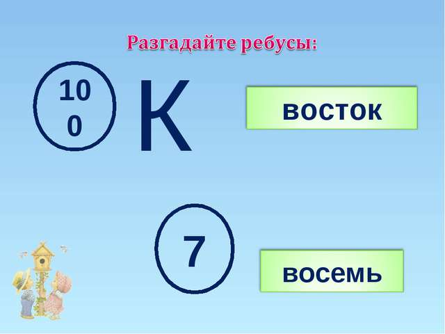 100 7 К