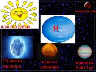 планета счастья я Планета веселья планета креатива планета зла планета добра