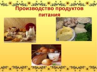 Производство продуктов питания