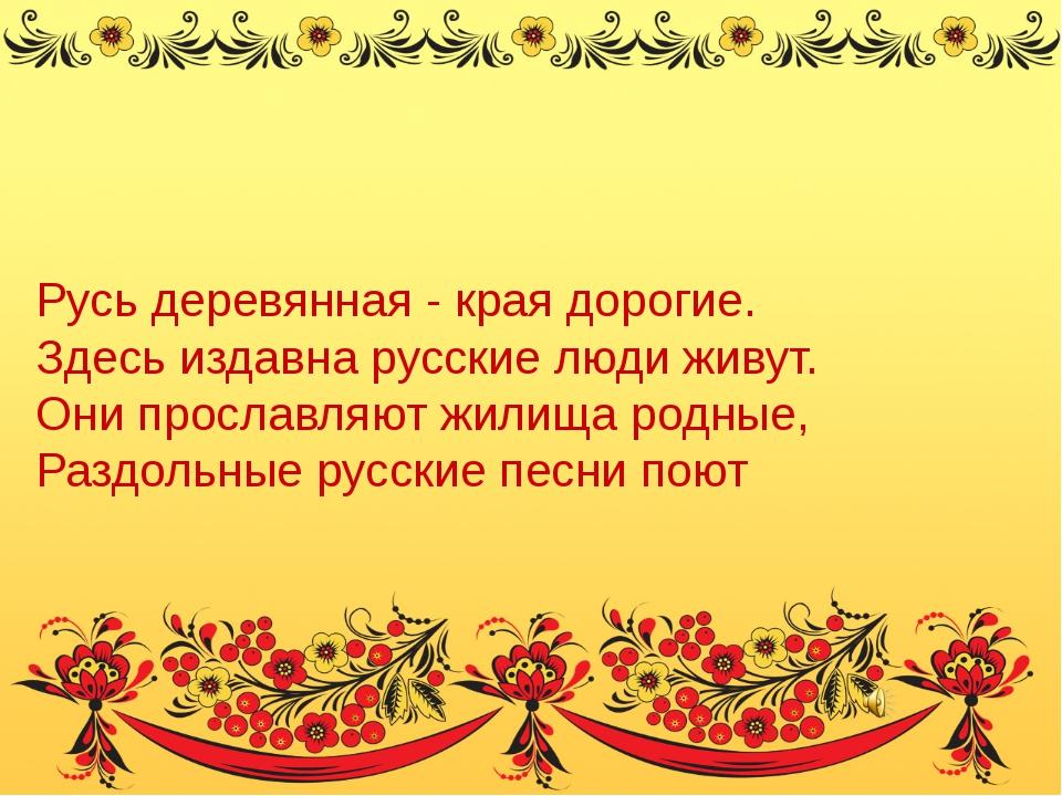 Русь деревянная - края дорогие. Здесь издавна русские люди живут. Они прослав...