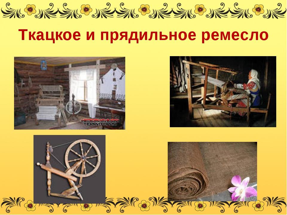 Ткацкое и прядильное ремесло