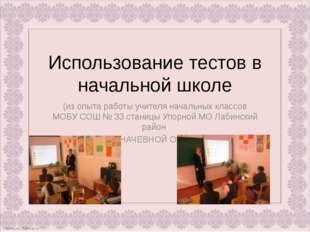 Использование тестов в начальной школе (из опыта работы учителя начальных кла