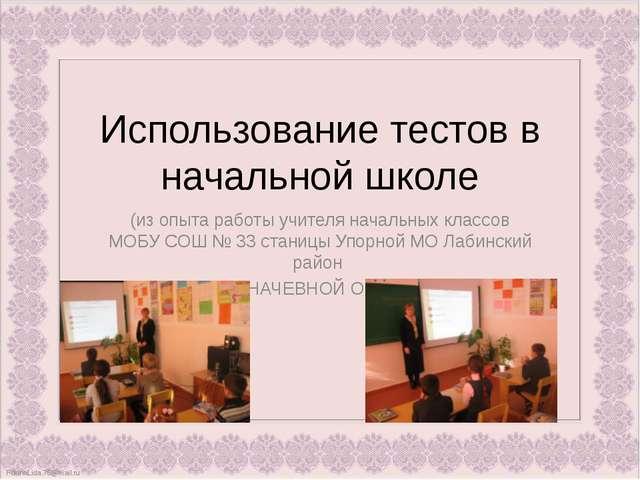 Использование тестов в начальной школе (из опыта работы учителя начальных кла...