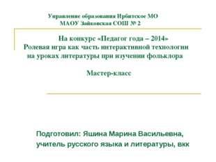 Управление образования Ирбитское МО МАОУ Зайковская СОШ № 2 На конкурс «Педа