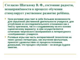 Согласно Шаталову В. Ф., состояние радости, ненапряжённости в процессе обучен
