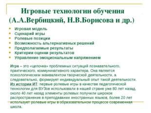Игровые технологии обучения (А.А.Вербицкий, Н.В.Борисова и др.) Игровая моде