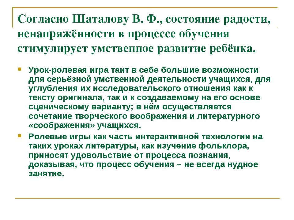 Согласно Шаталову В. Ф., состояние радости, ненапряжённости в процессе обучен...