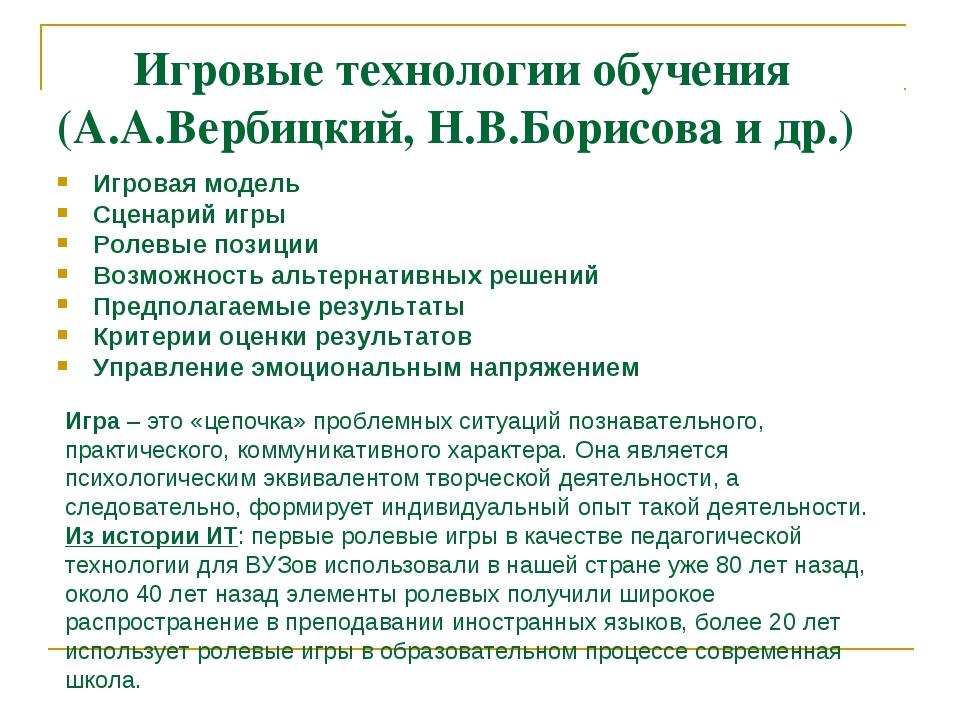 Игровые технологии обучения (А.А.Вербицкий, Н.В.Борисова и др.) Игровая моде...