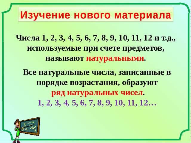Изучение нового материала Все натуральные числа, записанные в порядке возраст...