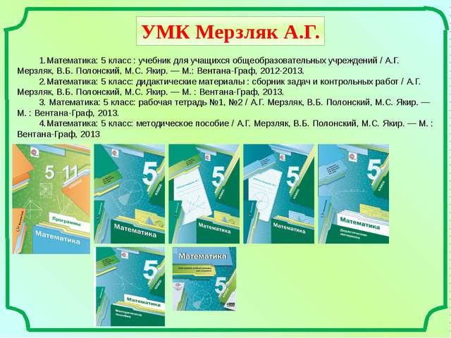 УМК Мерзляк А.Г. Математика: 5 класс : учебник для учащихся общеобразовательн...