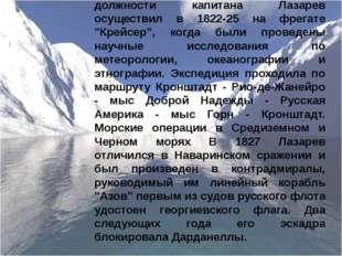 Третье кругосветное плавание в должности капитана Лазарев осуществил в 1822-