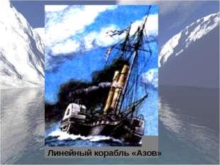 Линейный корабль «Азов»
