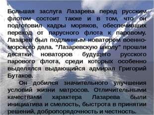 Большая заслуга Лазарева перед русским флотом состоит также и в том, что он п